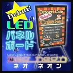 【LEDパネル】手書き蛍光ボード(Sサイズ)