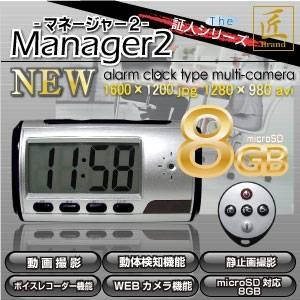 【小型カメラ】置時計型マルチカメラ(匠ブランド)8GB付属★THE 証人シリーズ『Manager2』