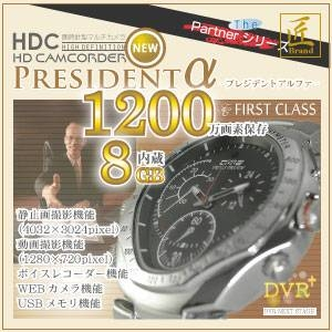 匠の技が光る、重厚感あふれるVIPなデザイン。1200万画素/8GB内蔵。【小型カメラ】腕時計型マルチカメラ(匠ブランド)★THEパートナーシリーズ★『Presidentα』プレジデントアルファ8GB内蔵