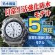 【小型カメラ】腕時計型マルチカメラ(匠ブランド)5気圧防水・ホワイトパネル 写真1