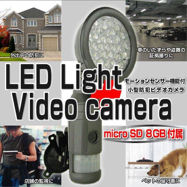 【防犯カメラ】ビデオカメラ機能付きLEDモーションセンサーライト(8GB付属)f00