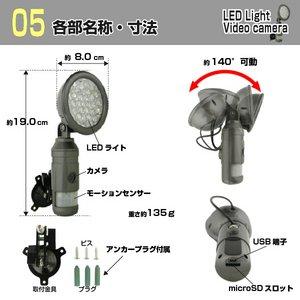 【防犯カメラ】ビデオカメラ機能付きLEDモーションセンサーライト(8GB付属) f06