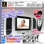 【小型カメラ】赤外線機能付置時計型マルチカメラ(匠ブランド)THE 証人シリーズ『Dark eye』8GB内蔵