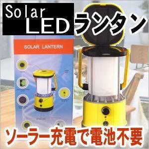 【防災】【節電】【充電式!連続点灯約8時間!】電池不要 ソーラーLEDランタン - 拡大画像
