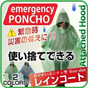 【100枚セット】使い捨てポンチョ型・レインコート 色:グリーン(緊急時・災害時の備えに) - 拡大画像