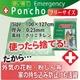 【100枚セット】使い捨てポンチョ型・レインコート 色:グリーン(緊急時・災害時の備えに) - 縮小画像2