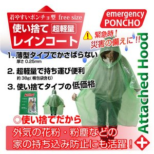 使い捨てポンチョ型・レインコート 色:グリーン(緊急時・災害時の備えに) 【10枚セット】 - 拡大画像
