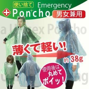 使い捨てポンチョ型・レインコート 色:グリーン(緊急時・災害時の備えに) 【10枚セット】