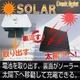 【電力節電対策】ソーラーLEDデスクライト(充電タイプ・折りたたみ式) - 縮小画像2