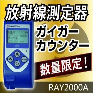 放射線測定器 (ガイガーカウンタ) - 拡大画像