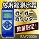 放射線測定器 (ガイガーカウンタ) 写真1