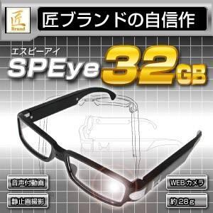 【小型カメラ】メガネ型ビデオカメラ(匠ブランド) 大容量32GB付属 - 拡大画像