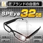 【小型カメラ】メガネ型ビデオカメラ(匠ブランド) 大容量32GB付属