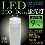 【LED蛍光灯】エコーディアLED蛍光灯(20W型)