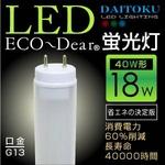 【LED蛍光灯】エコーディアLED蛍光灯(40W型)