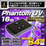 【小型カメラ】キーレス型カメラ(匠ブランド)16GB付属「ファントム ユーブイ」