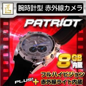 【防犯用】【小型カメラ】赤外線ライト搭載 腕時計型ビデオカメラ(匠ブランド)『Patriot』(パトリオット)  - 拡大画像