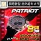 【防犯用】【小型カメラ】赤外線ライト搭載 腕時計型ビデオカメラ(匠ブランド)『Patriot』(パトリオット)  - 縮小画像1