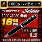 【小型カメラ】ペン型マルチカメラ(匠ブランド)Full HD 内蔵16GB『Selene』(セレーネ)