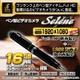 【小型カメラ】ペン型マルチカメラ(匠ブランド)Full HD 内蔵16GB『Selene』(セレーネ) - 縮小画像6
