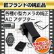 USB ACアダプター 5V 1000mA(匠ブランド)小型カメラ用 写真2