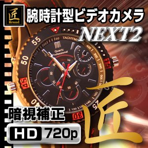 【小型カメラ】腕時計型ビデオカメラ(匠ブランド)『NEXT2』(ネクスト2) - 拡大画像