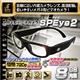 【防犯用】【小型カメラ】メガネ型ビデオカメラ(匠ブランド)『SP Eye2』(エスピーアイ2) - 縮小画像6