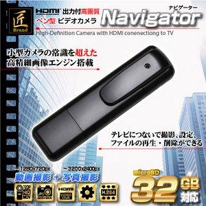 【防犯用】【小型カメラ】ペン型ビデオカメラ(匠ブランド)『Navigator』(ナビゲーター) - 拡大画像