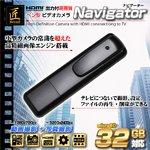 【小型カメラ】ペン型ビデオカメラ(匠ブランド)『Navigator』(ナビゲーター)