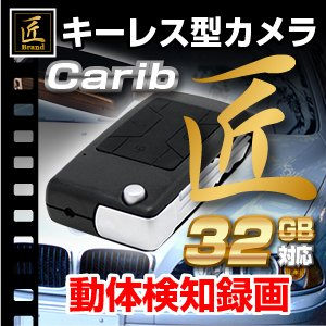 【小型カメラ】キーレス型ビデオカメラ(匠ブランド)『Carib』(カリブ) 2012年モデル - 拡大画像