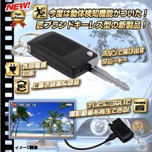 防犯用 小型カメラ キーレス型ビデオカメラ(匠ブランド)『Carib』(カリブ)