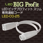 LEDビッグプロフィット スリム 専用連結コード