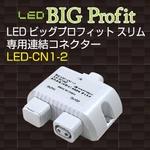 LEDビッグプロフィット スリム 専用連結コネクター