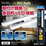 【節電】【電気工事不要】多目的LED照明 LEDビッグプロフィット スリムN (昼白色)
