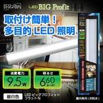 【節電】【電気工事不要】多目的LED照明 LEDビッグプロフィット フラットN (昼白色)