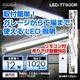 【電気工事不要】【リモコン付き】【倉庫、店舗、工場向け】簡易型LED直付け照明器具 LED-TT600R(昼白色) - 縮小画像1