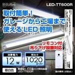 【電気工事不要】【リモコン付き】【倉庫、店舗、工場向け】簡易型LED直付け照明器具 LED-TT600R(昼白色)