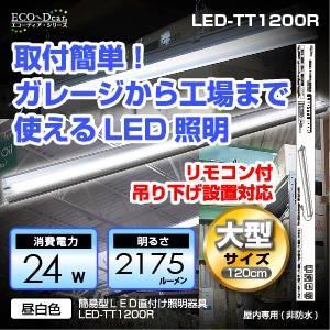 省エネ多目的LED照明. 【電気工事不要】【リモコン付き】【倉庫、店舗、工場向け