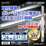 【電気工事不要】【リモコン付き】【倉庫、店舗、工場向け】簡易型LED直付け照明器具 LED-TT1200R(昼白色)