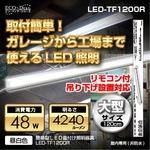 【電気工事不要】【リモコン付き】【倉庫、店舗、工場向け】簡易型LED直付け照明器具 LED-TF1200R(昼白色)