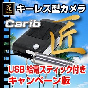 【小型カメラ】キーレス型ビデオカメラ(匠ブランド)『Carib』(カリブ) 2012年夏キャンペーン版 - 拡大画像