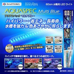 60cm水槽用LEDライト アクアスペック マルチブルー - 拡大画像
