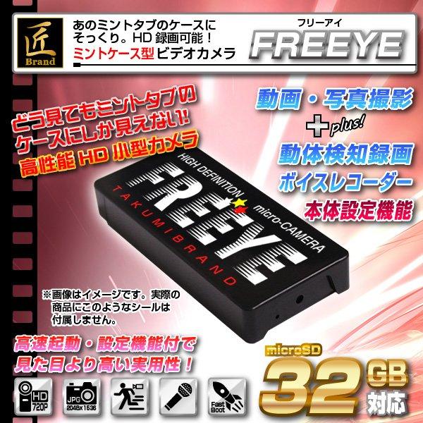 【防犯用】【小型カメラ】ミントケース型ビデオカメラ(匠ブランド)『FREEYE』(フリーアイ)f00