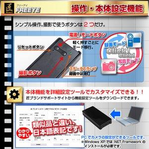 【小型カメラ】ミントケース型ビデオカメラ(匠ブランド)『FREEYE』(フリーアイ)