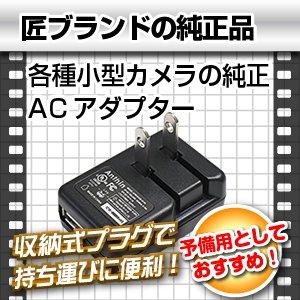 【防犯用】USB ACアダプター ミニ5V1000mA(匠ブランド)小型カメラ用 h02