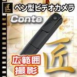 【小型カメラ】ペン型ビデオカメラ(匠ブランド)『Conte』(コンテ)2013年モデル