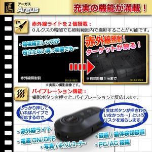 【防犯用】【小型カメラ】キーレス型ビデオカメラ(匠ブランド)『Argus』(アーガス) h03