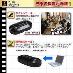 【防犯用】【小型カメラ】キーレス型ビデオカメラ(匠ブランド)『Argus』(アーガス) f05
