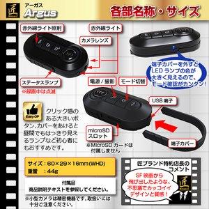 【防犯用】【小型カメラ】キーレス型ビデオカメラ(匠ブランド)『Argus』(アーガス) f06