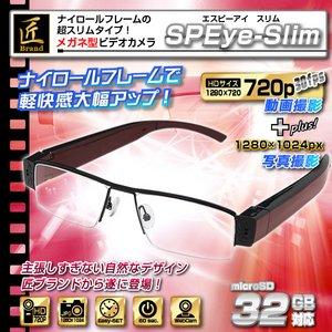 【防犯用】【小型カメラ】メガネ型ビデオカメラ(匠ブランド)『SP Eye Slim』(エスピーアイスリム)2013年モデル - 拡大画像